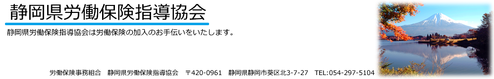 静岡県労働保険指導協会